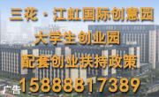 杭州三花・江虹国际创意园写字楼