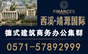 杭州西溪・靖源国际写字楼