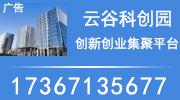 杭州云谷科创园写字楼