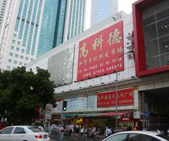高科德通讯市场商场
