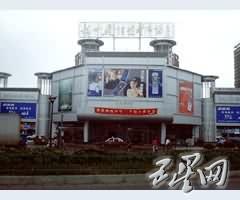 杭州通信器材市场