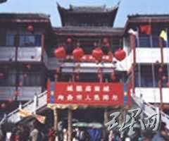 城隍庙商城
