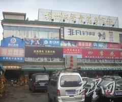 四季青花鸟市场