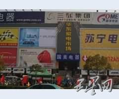 华东家电市场