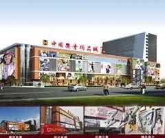 中国婴童用品城