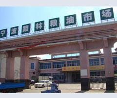 宁波粮油批发交易市场