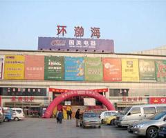 环渤海建材中心市场