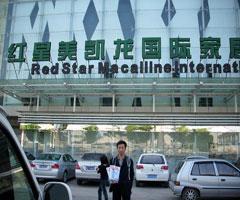 红星美凯龙国际家居广场