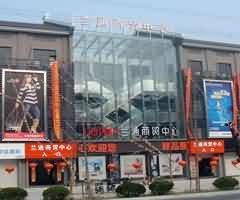 兰通商贸中心