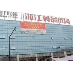浙江食品市场