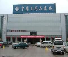 中国日用品商城品牌服装批发市场