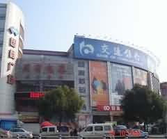 颐高数码广场