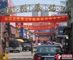 温州装饰城