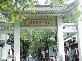 中国丝绸城