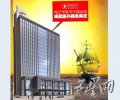 大洋洲时代广场