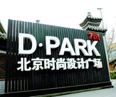 北京时尚设计广场
