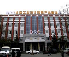 DRC工业设计创意产业基地
