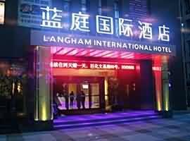 蓝庭国际酒店