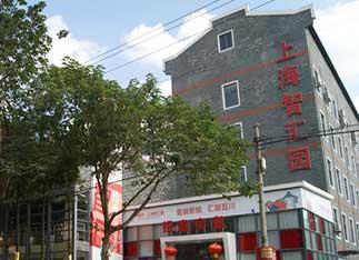博济・上海智汇园