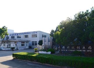 威格科技创业园