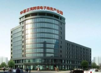华星正淘跨境电子商务产业园