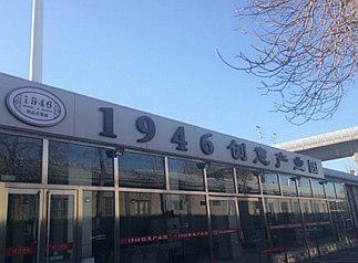 1946创意产业园