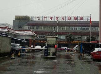 广年文化创意园