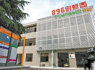 896创新园