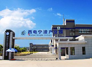 西电宁波产业园