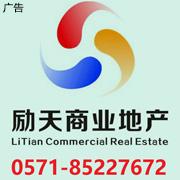 杭州励天房地产咨询代理有限公司