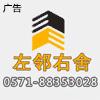 杭州左邻右舍房地产经纪有限公司