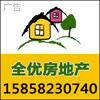 杭州全优房产代理有限公司