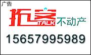 义乌市拓客房地产营销策划有限公司