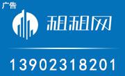 深圳租租网商务咨询有限公司