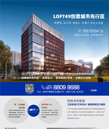 LOFT49创意城市先行区