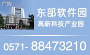 杭州东部软件园写字楼