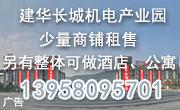 杭州建华长城机电产业园