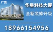 杭州华星科技大厦写字楼