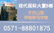 杭州现代国际大厦B楼写字楼