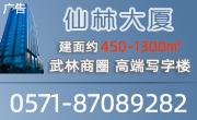 杭州仙林大厦写字楼