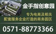 杭州金手指创意园写字楼