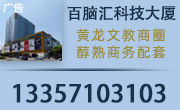 杭州百脑汇科技大厦写字楼