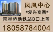 杭州凤凰中心写字楼