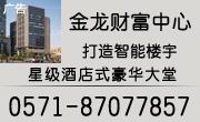 金龙财富中心