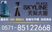 杭州天际大厦写字楼