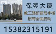 杭州保翌大厦写字楼