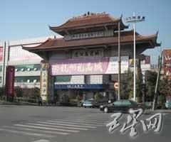 杭州礼品城
