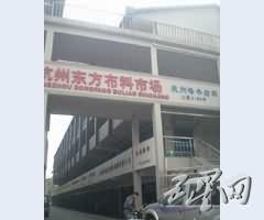 杭州东方布料市场
