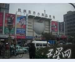 杭州东升小商品市场