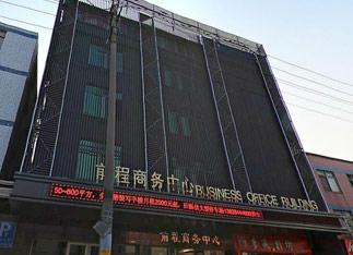 前程商务中心